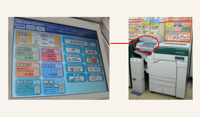 Convenience Stores in Japan 7-11 Multi Machine