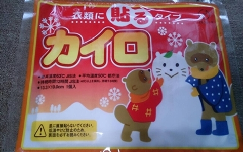 How to keep yourself warm in the cold winter in Japan - Kairo disposable pocket warmer