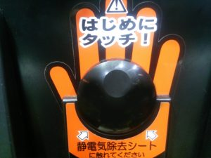 anti-static-touch-panel