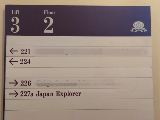sign-board-to-japan-explorer
