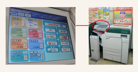 Convenience Stores in Japan 7-11 Multi Machine